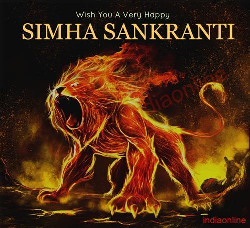 Simha Sankranti Celebrations