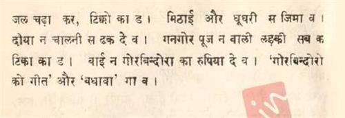 Gaurbindoro Ki Kahani Gangaur