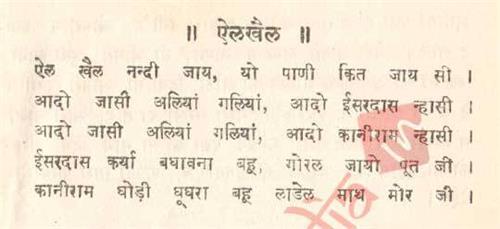 Geet of Gangaur