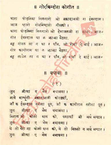 Rajasthani Geet