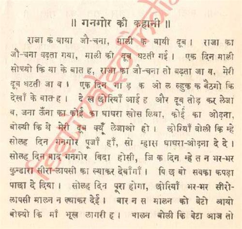 Gangaur Ki Kahani