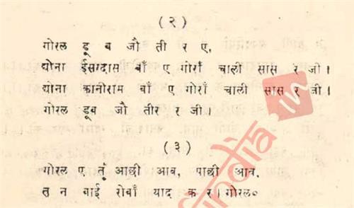 All Gangaur Songs
