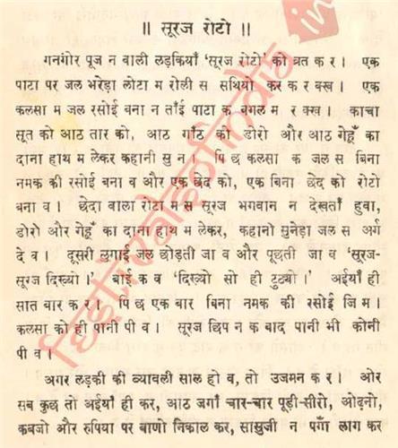 Suraj Roto ki Kahani