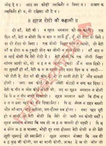 Suraj Roto Katha Gangaur