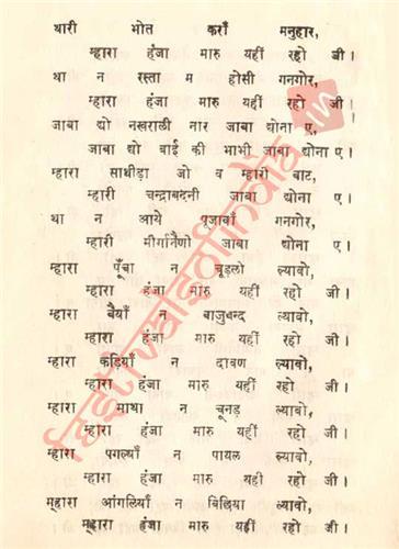 History of Gangaur Songs