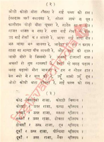 Gangaur Songs