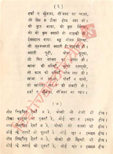 Gangauri Geet
