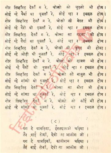 Songs for Gangaur