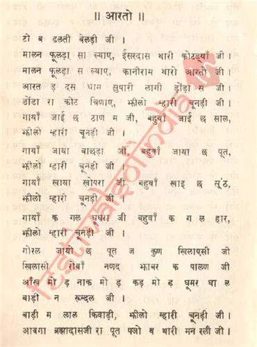 Gangaur Aarti
